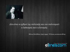 """Μάνος Χατζιδάκις, (23/10/1925 – 15/06/1994). Έλληνας μουσικοσυνθέτης, διανοούμενος και ποιητής. - """"Δύο είναι οι εχθροί της πολιτικής και του πολιτισμού: ο λαϊκισμός και ο ελιτισμός."""""""
