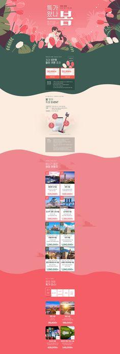on Behance : Interpark tour ? on Behance Ad Design, Event Design, Layout Design, Graphic Design, Online Web Design, Event Banner, Web Banner Design, Promotional Design, Event Page
