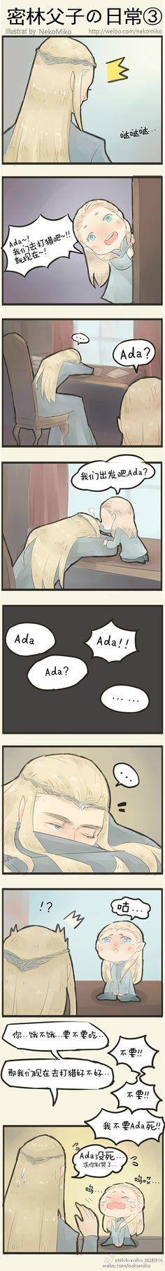 Thranduil and Legolas | Ada, Ada? ADA!!! by Nekomiko_秘制沙包(微博)