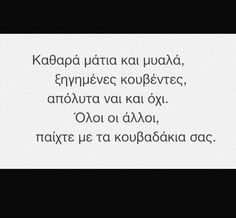 Greek Quotes, Meaningful Words, What Is Love, Qoutes, Advice, Cards Against Humanity, Thoughts, Motivation, Feelings