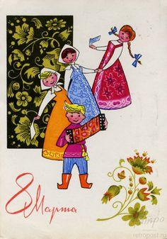 Открытка с 8 марта, 8 марта. Русский пляс, Папулин М., 1969 г.