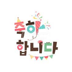 [ILL117] 타이포 그래픽 009 ILL117, 프리진, 일러스트, 기념일, memorialize, 문구, 일러스트, 글자, 한글, 타이틀, 타이포, 타이포그래피, 폭죽, 한글폰트, 축하합니다, 타이포그래픽, 에프지아이, ill117, ill117_009, 타이포그래픽_009 Korean Image, Korean Language, Typography, Lettering, Signage, Congratulations, Art Drawings, Crafts For Kids, Happy Birthday