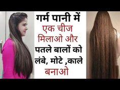Fine Hair Tips, Curly Hair Tips, Grey Hair Home Remedies, Fashion Illustration Hair, Healthy Hair Remedies, Hair Cure, Quick Hair Growth, Hair Smoothening, Curly Hair Problems
