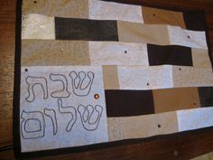 Quilted Challah Cover by JamieElaine on Etsy, $55.00