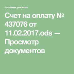 Счет на оплату № 437076         от 11.02.2017.ods — Просмотр документов