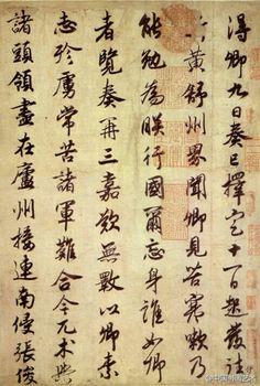 【 宋 赵构 行书 《赐岳飞批札》】 此书是赵构给岳飞的亲笔信,字体介于行楷之间,气韵清和。