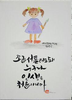 17번째 이미지 Mindfulness, Fictional Characters, Anna, Calligraphy, Lettering, Fantasy Characters, Calligraphy Art, Consciousness, Hand Drawn Typography