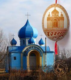 Church of St.  Jura (Krasnoarmeysk, Donetsk Pysanka pysanky Ukrainian art form beautiful easter eggs