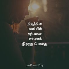 138 Best Tamil quotes images in 2019   Golden quotes, Love