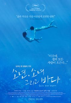 """Korean Poster for """"STILL THE WATER"""" 소년, 소녀 그리고 바다"""