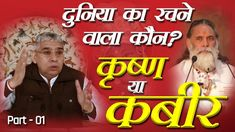 Best answer given by Sant Rampal ji maharaj. Who Created the World? Sa News, Best Positive Quotes, Gita Quotes, Spirituality Books, Spiritual Teachers, Happy New Year 2019, Quotes About God, Way Of Life, God Is Good