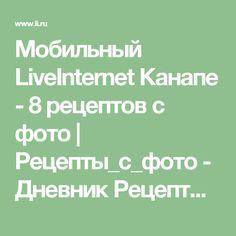 Мобильный LiveInternet Канапе - 8 рецептов с фото | Рецепты_с_фото - Дневник Рецепты с фото |