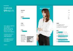 이력서X자기소개서 - 브랜딩/편집 · 일러스트레이션, 브랜딩/편집, 일러스트레이션, 브랜딩/편집 Cv Design, Book Design, Layout Design, Graphic Design, Personas Design, It Cv, Self Promotion, Branding Kit, Editorial Design