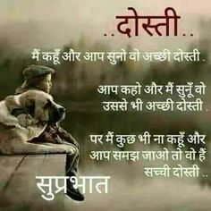 Best Friends Forever Quotes, Good Morning Friends Quotes, Hindi Good Morning Quotes, Morning Greetings Quotes, Best Friend Quotes, Best Quotes, Sad Quotes, Qoutes, Life Quotes