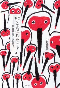"""""""50 to yobareta toki"""" Tomomi Ono"""