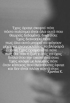 ... #γρεεκ,  #greek quotes,  greek  #ellinika People Talk, Greek Quotes, Some Words, So True, Life Is Good, Believe, Wisdom, Letters, Thoughts