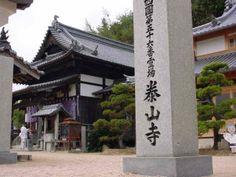 56番・泰山寺