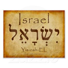 ISRAEL HEBREW.   Learn more Hebrew at:   http://www.olivepresspublisher.org/hebrew-beginning-your-journey.html