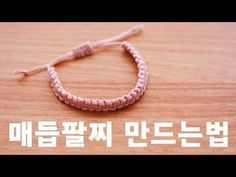 [diy] 실로 심플한 매듭팔찌를 만들자 (make a knot bracelet) - YouTube Bracelet Knots, Ring Bracelet, Bracelet Watch, Bracelets, Rope Art, Macrame Knots, Bracelet Tutorial, Hand Quilting, Necklaces