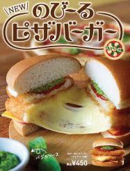 ロッテリア、「のび~るピザバーガー(マルゲリータ風)」を期間限定販売  :日本経済新聞