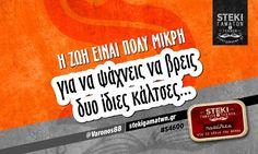 Η ζωή είναι πολύ μικρή  @Varonos88 - http://stekigamatwn.gr/s4600/