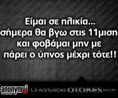 .... Funny Greek Quotes, Funny Quotes, Funny Memes, Jokes, Funny Statuses, Funny Thoughts, Just Kidding, Funny Facts, True Words
