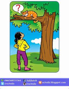 نشاط تعليمي: ماذا أسأل ؟ Subtraction Kindergarten, Kindergarten Worksheets, Speech Language Pathology, Speech And Language, Picture Comprehension, Picture Composition, Action Verbs, Learning Arabic, Teaching Activities