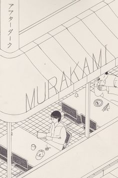 Harriet Lee-Merrion Illustration: A typography exercise. Based on Haruki Murakami's novel After Dark. Art And Illustration, Graphic Design Illustration, Graphic Art, Graphic Design Books, Japanese Illustration, Creative Illustration, Art Postal, Ligne Claire, Haruki Murakami