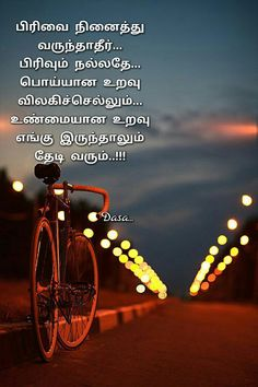 Friendship Quotes In Tamil, Friendship Status, Tamil Love Quotes, Sad Love Quotes, Life Coach Quotes, Life Quotes, Feeling Alone Quotes, Love Failure Quotes, Tamil Motivational Quotes