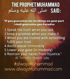Allaah All-Mighty's Final Messenger, Prophet Muhammad (S. Prophet Muhammad Quotes, Hadith Quotes, Allah Quotes, Muslim Quotes, Quran Quotes, Religious Quotes, Islam Hadith, Islam Quran, Islamic Love Quotes