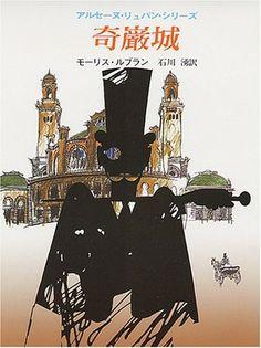Série Arsène Lupin : L'Aiguille creuse / アルセーヌルパンシリーズ : 奇巌城