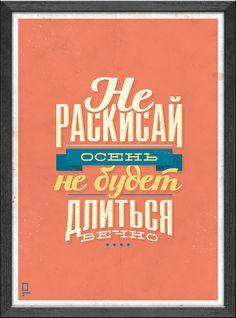 Постер за 06/09/2013
