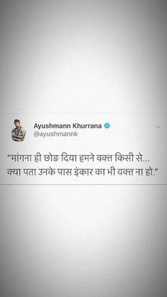 I dont knw why ! bt this hit mee hardd 🤔🤔🤔😑😑 Shyari Quotes, Typed Quotes, Mood Quotes, Attitude Quotes, Life Quotes, Mixed Feelings Quotes, Good Thoughts Quotes, Bollywood Quotes, Gulzar Quotes