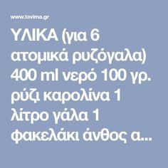 YΛΙΚΑ (για 6 ατομικά ρυζόγαλα) 400 ml νερό 100 γρ. ρύζι καρολίνα 1 λίτρο γάλα 1 φακελάκι άνθος αραβοσίτου ξύσμα από 1 πορτοκάλι, ακέρωτο 200 γρ. ζάχαρη The 100