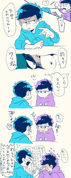 Kara imitating ichi in front of ichi -> ichi hurt, kara apologizing Ichimatsu, Pin Art, Comic Page, Cute Gay, Manga, South Park, Anime Couples, Webtoon, Otaku
