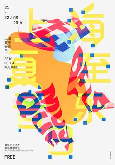 poster for Fête de la musique, Shanghai / by Alain Vonck Graphic Design Posters, Graphic Design Typography, Graphic Design Inspiration, Graphic Art, Typography Served, Creative Inspiration, Shanghai, Inspiration Typographie, Illustration Design Graphique