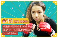Entertainment Korea: MMA Fighter #SongGayeon to Leave #SBSRoommate