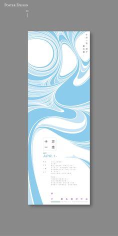 十方一念【Poster Design】_ 退化論 _ Flow. 詩詞│林夕、視覺設計│李俊寬。