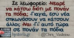 Οι Μεγάλες Αλήθειες της Τετάρτης Funny Greek Quotes, Funny Quotes, Are You Serious, Make Smile, Funny Stories, True Words, Funny Texts, Funny Shit, Funny Stuff
