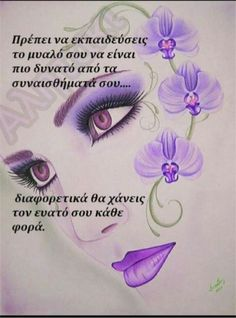 Greek Culture, Greek Quotes, Health Tips, Life, Style, Love, Swag, Stylus