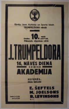 Betar – Latvia (Zionist-Revisionist; Sports) . 1933? Original Poster.  In Latvian, with Hebrew (Betar Logo) . Betar (Berit Trumpeldor) . The New Jewish Culture and Sports Society. On behalf of Trumpeldor. Friday, 10th of March, 9: 30 am, Peterpils Gym [Peterpils Street in Daugavpils; or Peterpils = Petrograd Gym]. J. Trumpeldor. 16 deaths daily