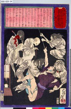 月岡芳年 郵便報知新聞 殺害した人々の幽霊に悩まされ召し捕られ強盗