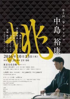 tirasi7gatu_0002 Type Design, Poster Design Layout, Ad Layout, Flyer Layout, Graphic Design Posters, Graphic Design Typography, Packaging, Concert Flyer, Japanese Design