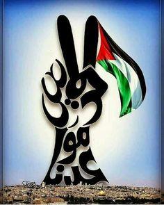 موعدنا القدس #Palestine