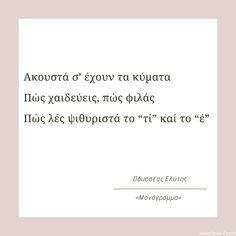 Kai, Poetry, Love, Quotes, Amor, Quotations, Poetry Books, Quote, Poem