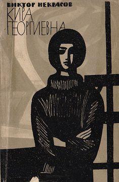 Kira Georgievna, 1962.