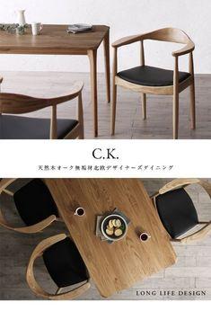 オーク無垢材!材質・デザインともに最高級のダイニングテーブルセット