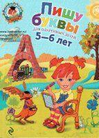 Ломоносовская школа. Пишу буквы. Для одаренных детей 5-6 лет.