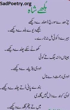 Urdu Funny Poetry, Poetry Quotes In Urdu, Sufi Quotes, Best Urdu Poetry Images, Urdu Poetry Romantic, Love Poetry Urdu, Urdu Quotes, Qoutes, Sucess Quotes