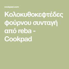 Κολοκυθοκεφτέδες φούρνου συνταγή από reba - Cookpad Food And Drink